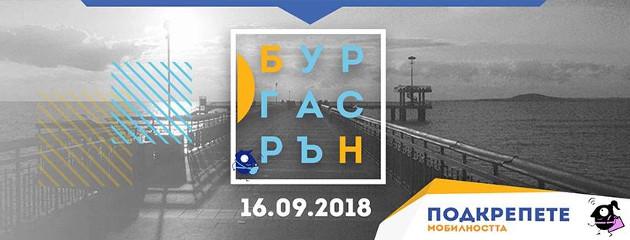 Европейската седмица на мобилността и събитията в Бургас