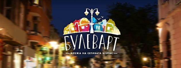 Общинската инициатива БулевАрт не работи