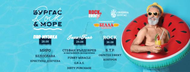 Burgas rock & more - новият плажен фестивал на Бургас