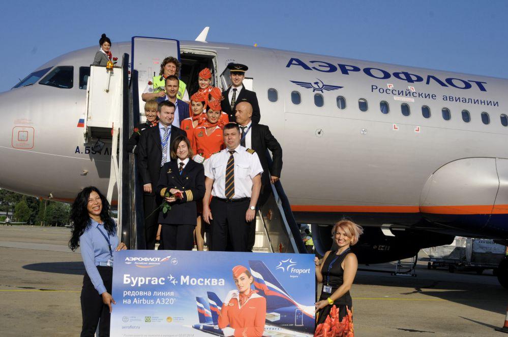 Аерофлот в Бургас