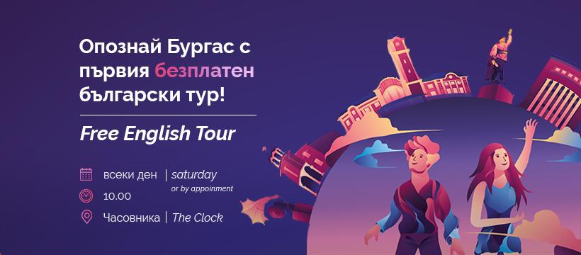 Burgas Free Tour