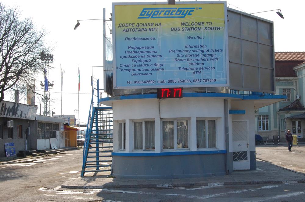 Автогара Юг Бургас