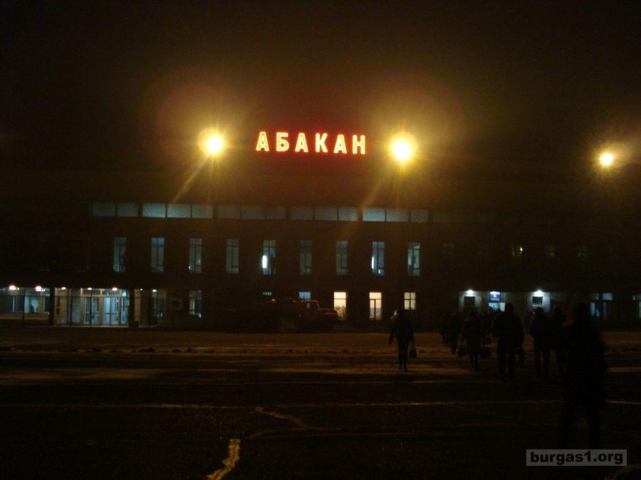 приказка за Абакан